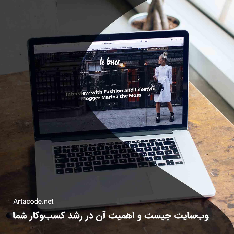 وبسایت چیست